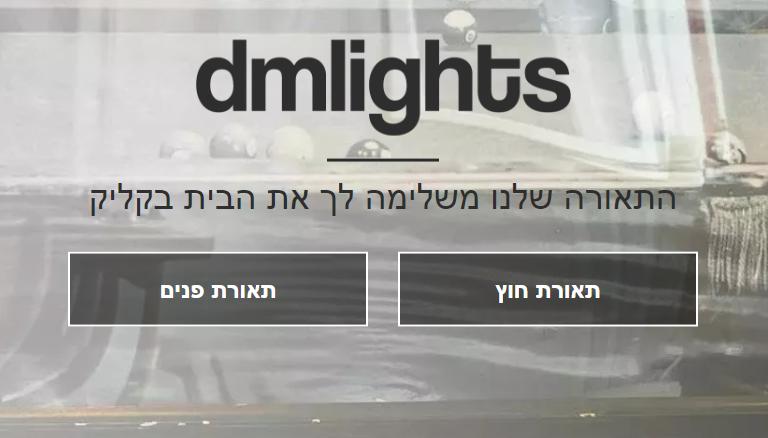 אתר dmlights גופי תאורה אונליין